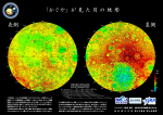 Geologická mapa Měsíce, sestavena na základě měření přístroje GRS sondy Kaguya